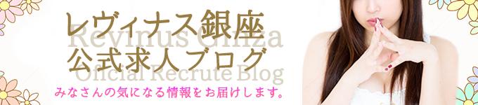 女性高収入・マッサージ・メンズエステ・風俗・銀座